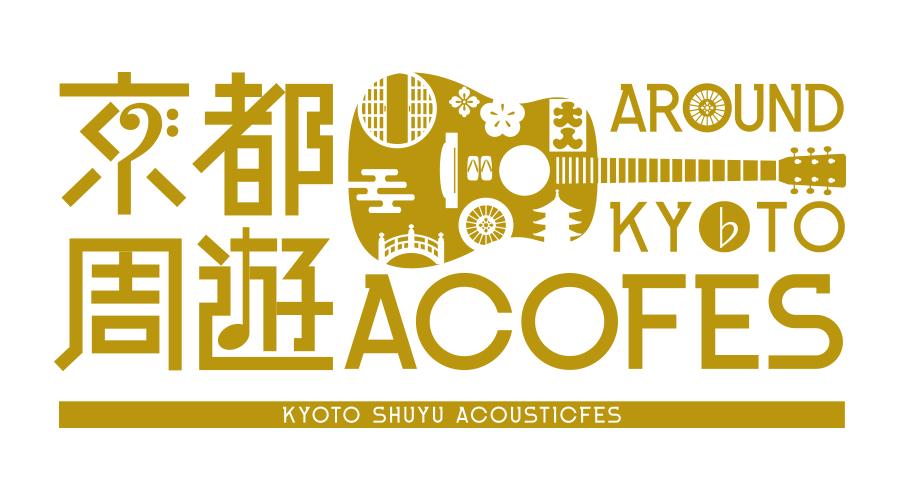 京都周遊アコースティックフェス